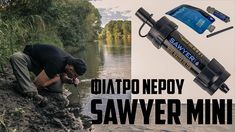 Φίλτρο νερού Sawyer Mini/Ολοκληρωμένο σύστημα φιλτραρίσματος νερού για τις εξορμήσεις σας! - YouTube Sawyer Mini, Telescope, Youtube, Youtubers, Youtube Movies