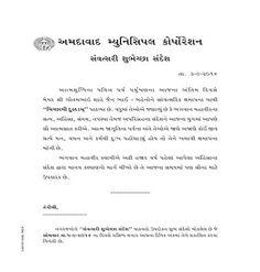 Press Note- માન. મેયર શ્રી ગૌતમ શાહ Gautam Shah તરફથી ગણેશ ચતુર્થીની શુભેચ્છાઓ