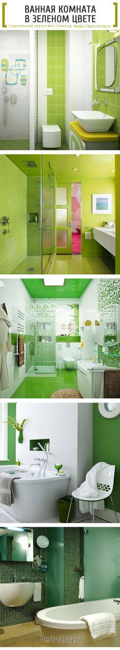 Зеленая ванная комната: идеи дизайна интерьера ванной комнаты в зеленом цвете