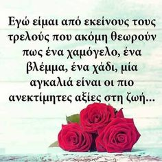 Greek Quotes, Food For Thought, Picture Quotes, Quotes To Live By, Favorite Quotes, Love You, Thoughts, Sage, Notebook