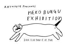 http://art-house.sub.jp/index.php?ART%20HOUSE企画%20「猫文具展VOL.2」