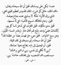 Beautiful Arabic Words, Arabic Love Quotes, Islamic Inspirational Quotes, Talking Quotes, Mood Quotes, Muslim Quotes, Religious Quotes, Quran Quotes, Wisdom Quotes