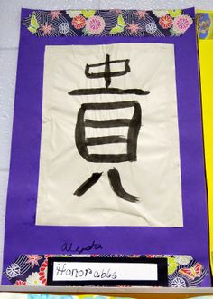 Chinese calligraphy art lesson