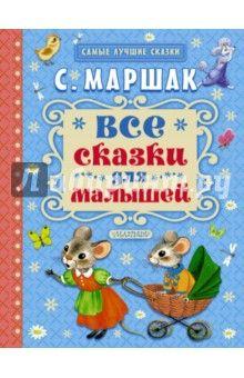 Самуил Маршак - Все сказки для малышей обложка книги