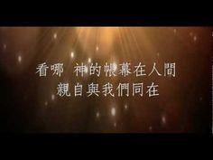 我要順服 I Will Obey 敬拜MV - 讚美之泉敬拜讚美專輯(17) 將天敞開 - YouTube