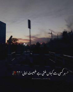 Urdu Funny Poetry, Poetry Quotes In Urdu, Love Quotes In Urdu, Urdu Love Words, Best Urdu Poetry Images, Deep Quotes About Love, Love Poetry Urdu, Urdu Quotes, Islamic Quotes