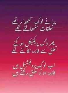 """Faida ho to talluq rakhty hain"" aur ye wo log hain jinko pta hi nhi hy ke haqeeqi faida kya hy 🙄 Urdu Quotes, Poetry Quotes, Wisdom Quotes, Quotations, Life Quotes, Qoutes, Allah Quotes, Fun Quotes, Urdu Funny Poetry"