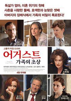 Korea Poster August: Osage County 어거스트 : 가족의 초상