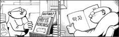 Fingerpori What Meme, Funny Comic Strips, Funny Comics, Funny Cute, Puns, Peanuts Comics, Korea, Cute Animals, Dark