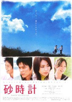 映画チラシサイト:砂時計