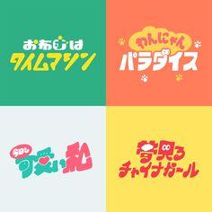 kwkm_さん (@kwkm___) / Twitter Typographic Design, Typography Logo, Lettering, Graphic Design Posters, Graphic Design Inspiration, Book Design Layout, Word Design, Japanese Design, Design Reference