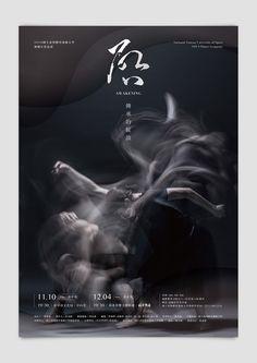 《啟》2016國立臺灣體育大學舞團年度巡演│NTUS Dance Company on Behance