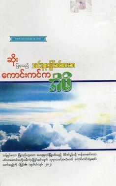 သခင္ဘုရား ျပင္ဆင္ထားေသာ ေကာင္းကင္က အိမ္ - Myanmar Christian Online Library