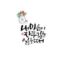 #부천캘리#하남캘리#중동캘리#강동캘리#캘리그라피배우기#캘리수강#부천원데이#하남원데이수업 : 네이버 블로그 Caligraphy, Arabic Calligraphy, Korean Fonts, Words Quotes, Sayings, Love Actually, Korean Art, Idioms, Cool Words