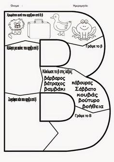 Nursery Activities, Writing Activities, Educational Activities, Learn Greek, Greek Alphabet, Greek Language, Pre Writing, Learn To Read, Special Education