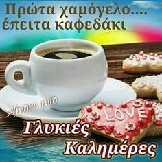 I Love Coffee, My Coffee, Coffee Time, Beautiful Pink Roses, Tag Image, Good Morning Love, Love Hug, Good Night Quotes, Greek Quotes