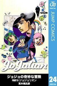 ジョジョリオン 24巻 ネタバレ 無料試し読みはこちらからできます 無料 漫画 モノクロ