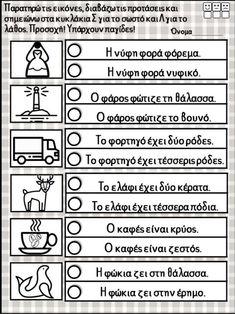 Greek Language, School Staff, Speech Therapy, Special Education, Worksheets, Kindergarten, Challenges, Mindfulness, Activities