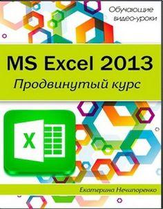 MS Excel 2013. Продвинутый курс. Видеокурс (2014)