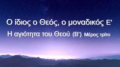 Ομιλία του Θεού - Ο ίδιος ο Θεός, ο μοναδικός Ε' Η αγιότητα του Θεού (Β'... Videos, Youtube, Youtubers, Youtube Movies