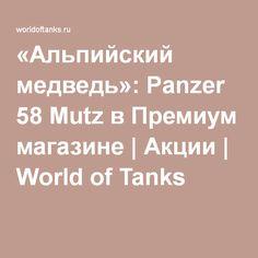 «Альпийский медведь»: Panzer 58 Mutz в Премиум магазине | Акции | World of Tanks