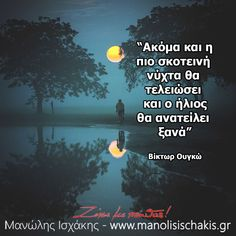 Greek Quotes, Deep Words, Advice, Clouds, Let It Be, Night, Movie Posters, Top, Ideas