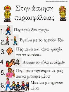 Πυθαγόρειο Νηπιαγωγείο: ΦΩΤΙΑ First Day Of School, Pre School, Nursery School, Earth Day, Speech And Language, Natural Disasters, Survival Skills, School Projects, Education