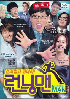 RUNNING MAN 1 Korea Variety TV Show DVD NEW Kim Jong-Koo Yoo Jae-Suk Region All