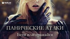 Панические атаки http://www.yburlan.ru/biblioteka/panicheskie-ataki-begi-ili-srazhaisya