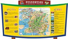 무안군, 내나라 여행박람회 관광무안 홍보 마케팅 추진