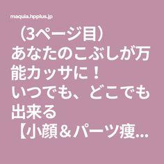 (3ページ目) あなたのこぶしが万能カッサに! いつでも、どこでも出来る 【小顔&パーツ痩せ】 | MAQUIA ONLINE(マキアオンライン)