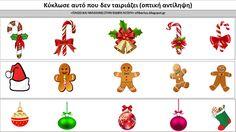 """""""Παίζω και μαθαίνω στην Ειδική Αγωγή""""  efibarlou.blogspot.gr: Χριστουγεννιάτικες ασκήσεις οπτικής αντίληψης"""