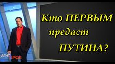 Константин СЁМИН - Кто ПЕРВЫМ предаст ПУТИНА?