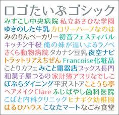 商用でも無料で使えるロゴ作成向け日本語フォント「ロゴたいぷゴシック」 - GIGAZINE