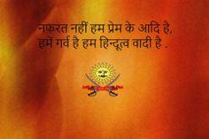 hinduwadi-status Shri Ram Photo, Shiva Meditation, Hindu Quotes, Ram Photos, Bhagat Singh, Quotations, It Cast, Sayings, Free Images
