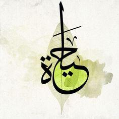"Life - Arabic Calligraphy"" by Mahmoud Fathy"