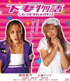 Shimotsuma monogatari (2004) 下妻物語