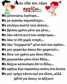 Spiritual Quotes, Wisdom Quotes, Positive Quotes, Big Words, Cool Words, Powerpoint Word, Live Laugh Love, Greek Quotes, Free Personals