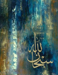 Items similar to CANVAS Print of original painting - Subhanallah- islamic art by Leila Mansoor on Etsy Arabic Calligraphy Art, Arabic Art, Calligraphy Wallpaper, Calligraphy Alphabet, Art Arabe, Islamic Paintings, Islamic Wall Art, Islamic Wallpaper, Art And Architecture