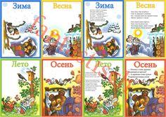 Играем до школы: Папка передвижка для детского сада - Времена года