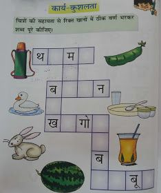 √ Alphabet Worksheets In Hindi . 5 Alphabet Worksheets In Hindi . Three Letter Words with O In the Middle Worksheet Lkg Worksheets, Worksheets For Class 1, Hindi Worksheets, English Worksheets For Kids, First Grade Worksheets, Reading Worksheets, Grammar Worksheets, Alphabet Worksheets, Kindergarten Worksheets