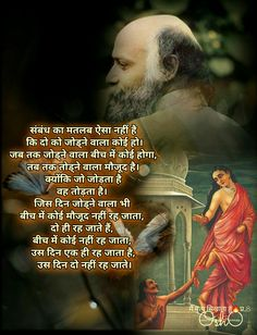 Osho Hindi Quotes, Miss You Images, Family Quotes, Quotes Inspirational, Knowledge, Words, Movie Posters, Beauty, Moving Quotes
