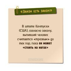 ⚖ Смешные и глупые законы в открытках   👉 https://factum-info.net/interesnoe/raznoe/373-podborka-glupykh-zakonov-chast-4 #факты #интересныефакты #открытка #закон #юмор #интересно #FactumInfo