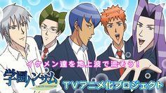 La novela visual Gakuen Handsome tendrá Anime para televisión. Gakuen Handsome, Fandoms, Otaku, Shounen Ai, Laughing So Hard, Anime Manga, Ramen, Weird, Movie Posters