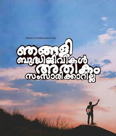 147 Best Malayalam Quotes Images In 2019 Malayalam Quotes Breathe