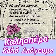 Birthday Wishes Greetings, Prayer For Family, Greek Quotes, Note To Self, True Words, Happy Sunday, Good Morning, Positive Quotes, Greece