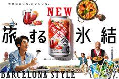 NEW 旅する氷結 世界は広いな、おいしいな 高橋一生が出合った世界の地元メシ公開中! Web Design, Layout Design, Graphic Design, Japan Advertising, Advertising Design, Logos Retro, Business Poster, Adobe Illustrator, Web Banner