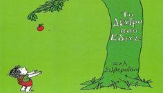 """""""Μια φορά κι έναν καιρό ήταν μια μηλιά η οποία αγαπούσε πολύ ένα αγοράκι.Και κάθε μέρα το αγόρι ερχόταν μάζευε τα φύλλα του, και έφτιαχνε στέμματα"""