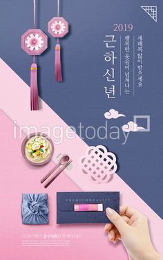 Frohes Neues Jahr 2019 - Vibrant and Colourful Web Design - Korea Images Design Web, Layout Design, Event Banner, Web Banner, Mobile Ui, Korea Design, Promotional Design, Tea Gifts, Poster Ads