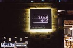 간판 창고「할머니의 레시피」 ✓ 흰색 갈바 박스를 글자 모양으로 절삭가공한 뒤 내부에 발광체를 ... Cafe Design, Sign Design, Interior Design, Lighting Logo, Office Interiors, Signage, Commercial, Typography, Concept